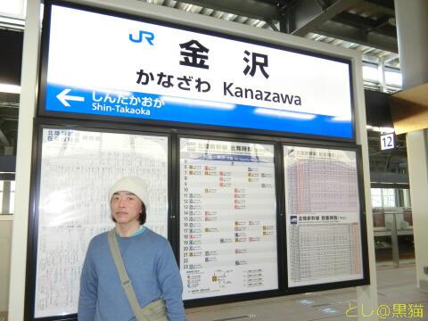 腎細胞がん手術入院から退院して北陸新幹線で横浜へ帰宅
