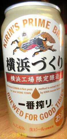 キリン 一番搾り 横浜づくり