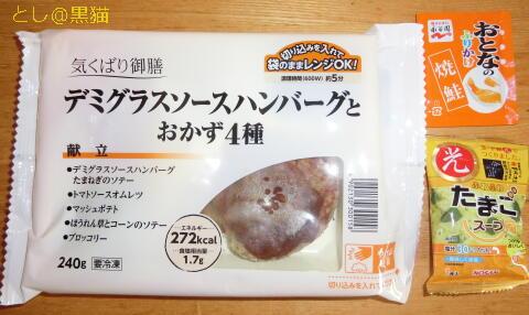 ニチレイフーズダイレクトの冷凍宅配食