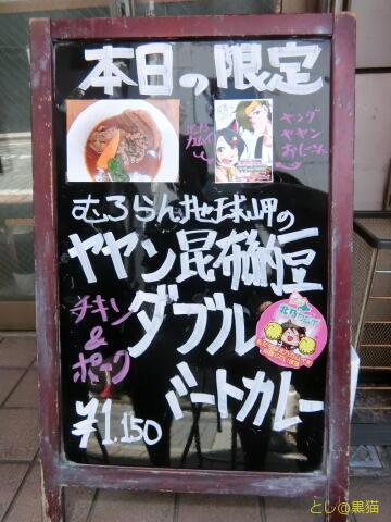 スープカレー カムイ ヤヤン昆布納豆とダブルミートカレー 1辛 アキバでGO