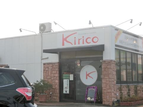珪藻土窯ピッツア屋 Kiriko(キリコ)