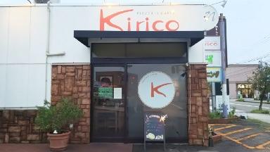 珪藻土窯焼きピッツア Kiriko