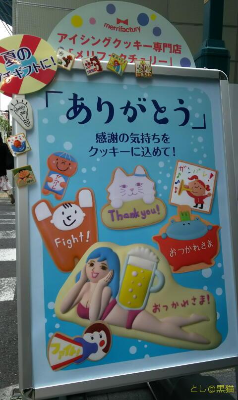 イングレス Mission Day Tokyo 銀座 丸の内 秋葉原 お台場 GO!