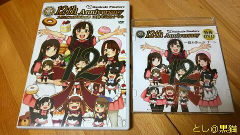 ぴなふぉあ 12周年イベント DVD