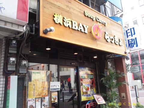 横浜BAY・らっきょ あぶり厚切りベーコンのスープカレー