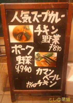カムイ カマンベールチーズ チキンカレー 3辛