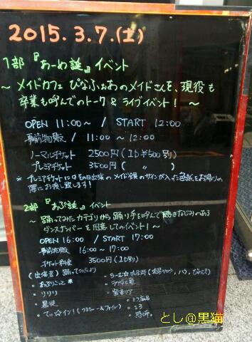 ぴなふぉあ あーめ誕(あやめメイド誕生日) イベントに参加