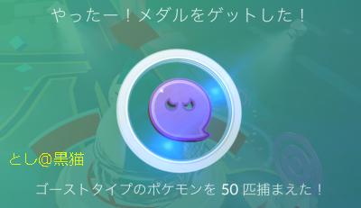 ゴースト系ポケモンメダル