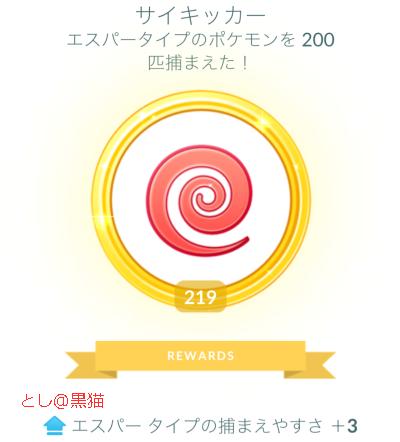 サイキッカー ゴールドメダル