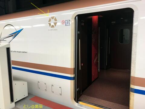 北陸新幹線 かがやき 《グランクラス》 に ご乗車