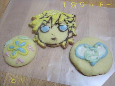 もな手作りクッキー