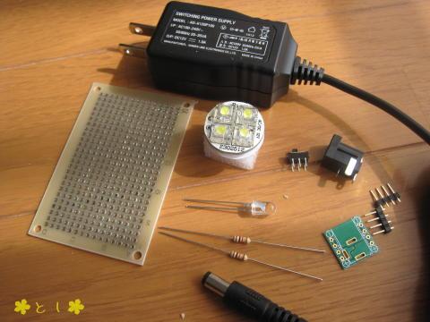 照明ユニットを作るための電子部品