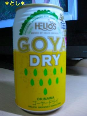 『ゴーヤDRY』ビール