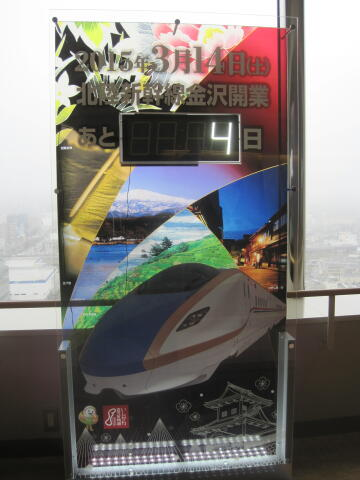 北陸新幹線開業まで あと4日