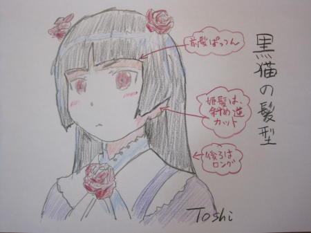 アニメ『俺妹』の『黒猫』の髪型