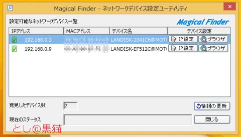 LAN DISK HDL-A2.0S 増設して自宅PCファイル共有強化(改定版)