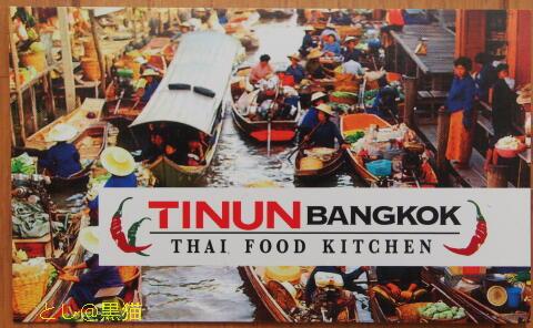 タイ料理 ティーヌンでグリーンカレー