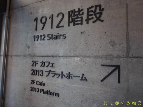 mAAch マーチ エキュート 神田万世橋