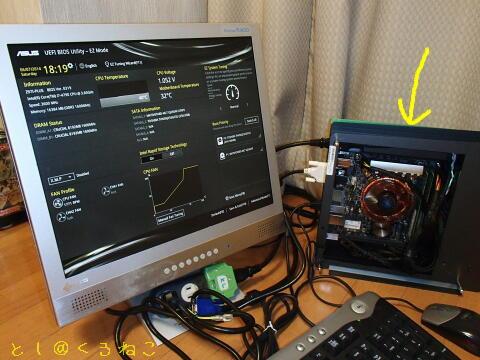 仮システムを組んで、UEFI BIOSを起動して動作確認