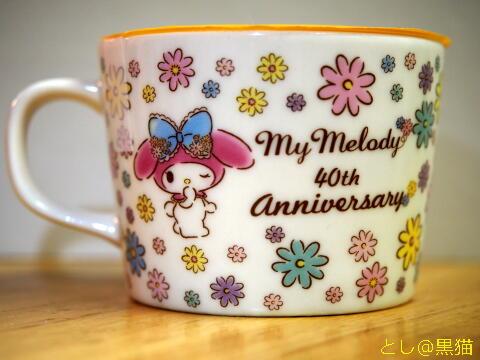 マイメロディ40周年記念のマグ&みかんゼリー