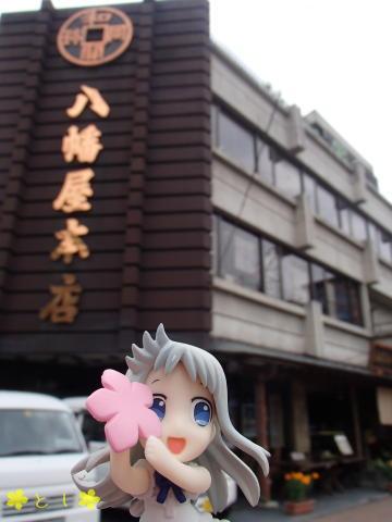 喫茶・幡屋本店