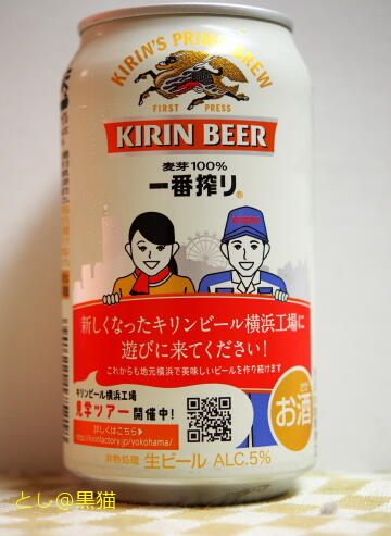キリンビール横浜工場90年 記念缶