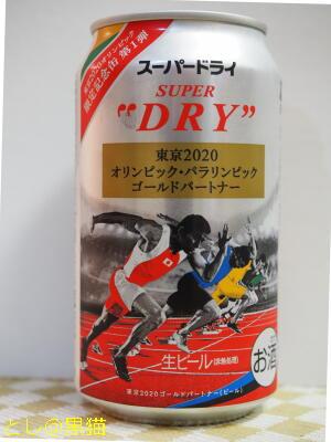 東京オリンピック・パラリンピック限定記念缶(第一弾)