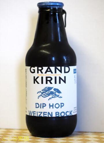 グランドキリン DIP HOP WEIZEN BOCK(瓶)
