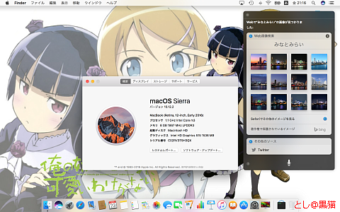 Macbook OS X El Capitan → macOS Sierra