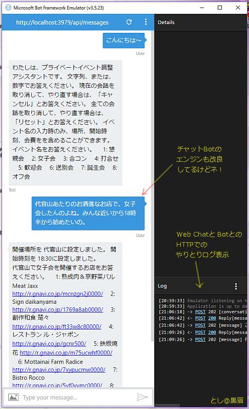 MS Bot Framework 12/5のアップデートで WebChatのバグ修正、エミュレータ改良等
